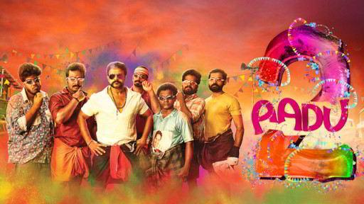 Aadu 2 Full Movie Download – 2017 Malayalam