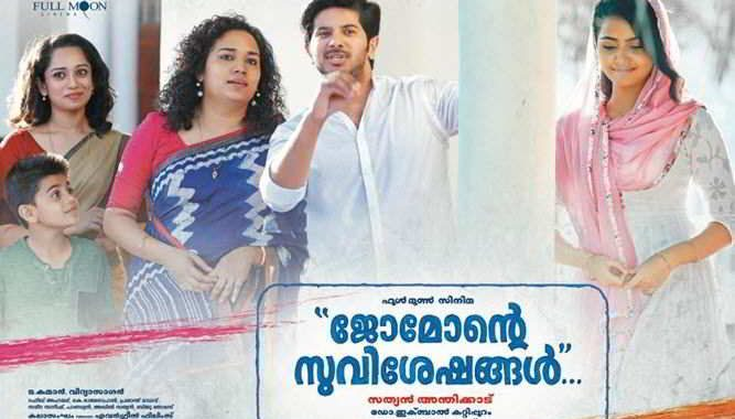 Jomonte Suvisheshangal Full Movie Download – 2017 Malayalam