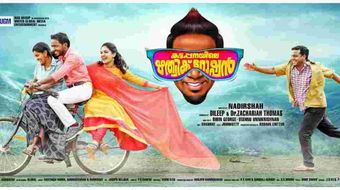 Kattappanayile Rithwik Roshan Full Movie Download – 2016 Malayalam