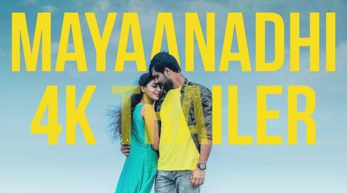 Mayanadhi Full Movie Download – 2017 Malayalam
