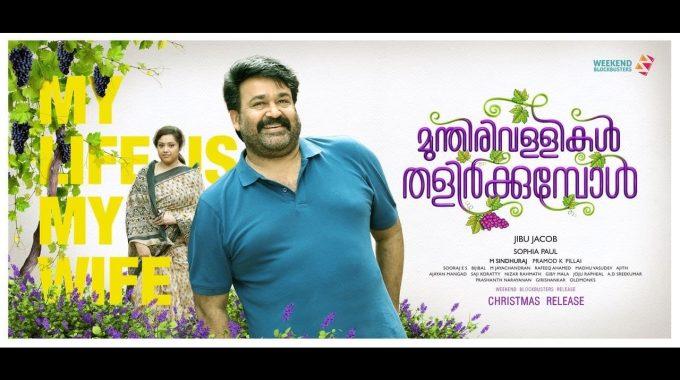 Munthirivallikal Thalirkkumbol Full Movie Download – 2017 Malayalam