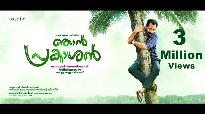 Njan Prakashan Full Movie Download – 2018 Malayalam