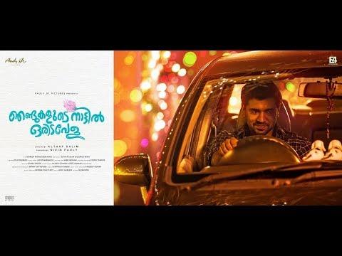 Njandukalude Nattil Oridavela Full Movie Download – 2017 Malayalam