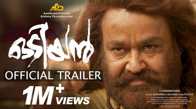 Odiyan Full Movie Download – 2018 Malayalam