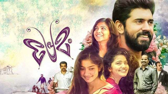 Premam Full Movie Download-2015 Malayalam Movie