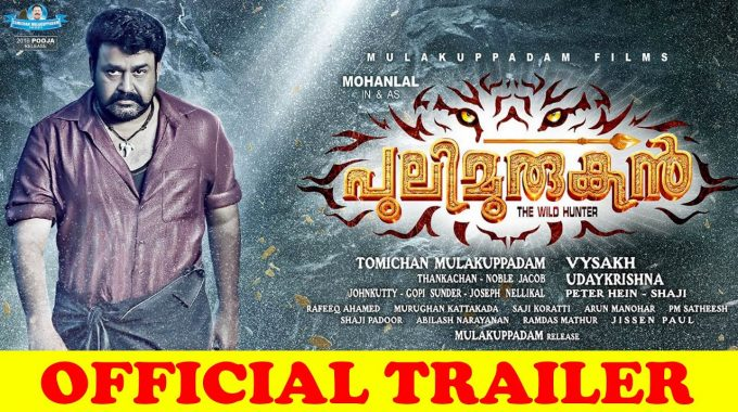 Pulimurugan Full Movie Download – 2016 Malayalam
