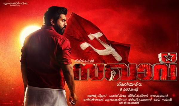 Sakhavu Full Movie Download – 2017 Malayalam