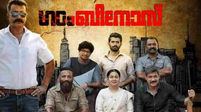 The Gambinos Full Movie Download – 2019 Malayalam
