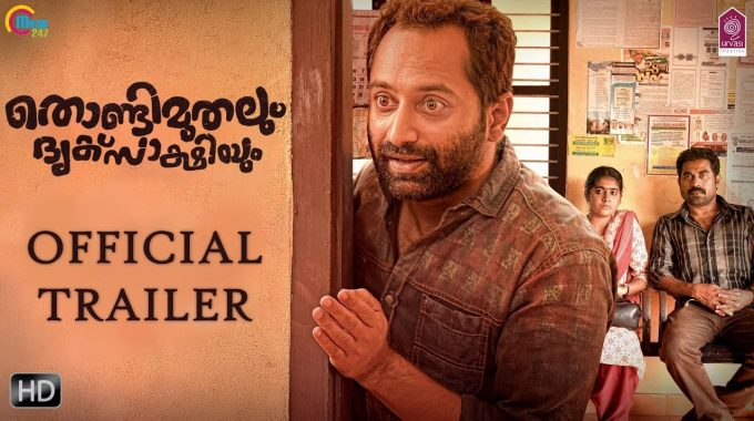 Thondi Muthalum Driksakshiyum Full Movie Download – 2017 Malayalam