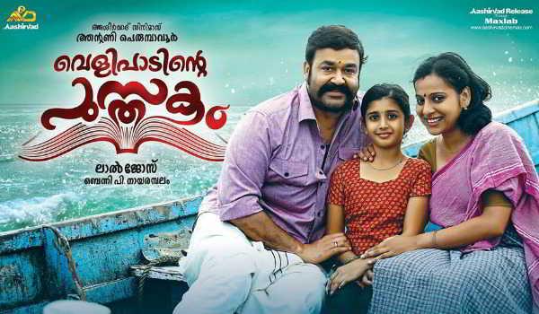 Velipadinte Pusthakam Full Movie Download – 2017 Malayalam