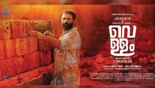 Akashamayavale Song Lyrics – Vellam Movie