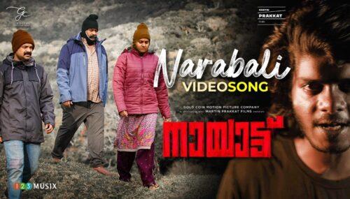 Narabali Song Lyrics – Nayattu Movie