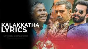 Kalakkatha Song Lyrics –  Ayyappanum Koshiyum Movie