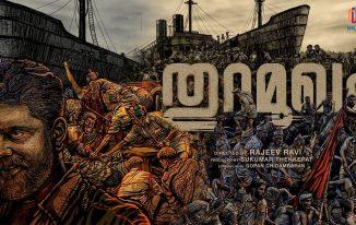 Thuramukham Movie News Updates, Cast & Crew and Release Date Details